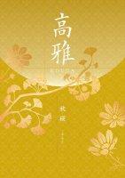 高雅 【和柄】 秋桜(コスモス)