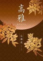 高雅 【和柄】 石楠花(シャクナゲ)