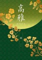 高雅 【和柄】 桜(サクラ)