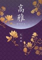 高雅 【和柄】 孔雀草(クジャクソウ)【送料無料】