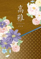 高雅 【和柄】 金糸梅(キンシバイ)【送料無料】