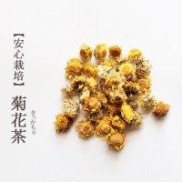 【安心栽培】台湾産 菊花茶(きっかちゃ)≪ノンカフェイン≫ /100g
