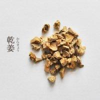 乾姜(カンキョウ・乾燥生姜)100g