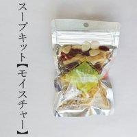 薬膳スープキット【MOISTURE】1回分