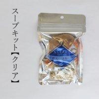 薬膳スープキット【CLEAR】1回分