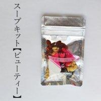 薬膳スープキット【BEAUTY】1回分