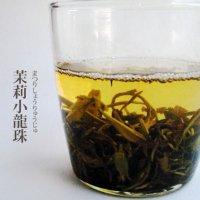 茉莉小龍珠(ジャスミンティー)【花茶】/50g