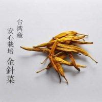 【安心栽培】台湾産 金針菜 /45g