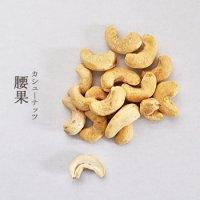 カシューナッツ(腰果)/50g