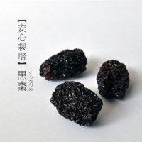 【安心栽培】 黒棗(こくそう・くろなつめ)/250g