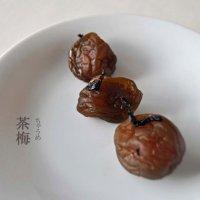 茶梅 75g入り(シルバースタンド袋)