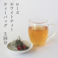 ROSE WHITE TEA(ローズホワイトティー)/ティーバッグ 5回分