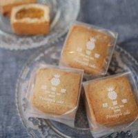 【11/28(木)発送!】ばら売り『甜蜜蜜オリジナルパイナップルケーキ』