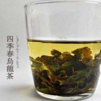 四季春烏龍(しきしゅんうーろん)【青茶】/100g