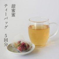 オリジナルブレンド甜蜜蜜(ティムマッマッ)/ティーバッグ5回分