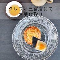 《9月26日(土)クレフィ三宮カフェにてお受け取り》中秋節『甜蜜蜜オリジナル月餅と中国茶のセット』
