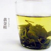 黄金桂(おうごんけい)【青茶】/100g