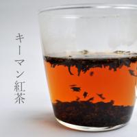 キーマン紅茶(きーまんこうちゃ)【紅茶】/100g