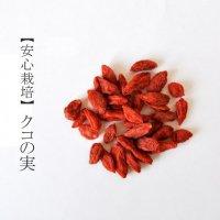 【安心栽培】寧夏産 クコの実(ゴジベリー)/40g