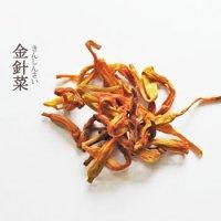 金針菜(きんしんさい)/100g