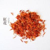 紅花(ベニバナ・コウカ)100g