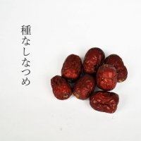 紅棗(なつめ)【種なし】/220g
