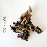黒木耳(くろきくらげ)/15g