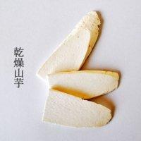 山薬・淮山(乾燥山芋)/100g