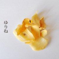 百合根(ユリ根・ゆりね)/600g