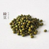 緑豆(りょくとう・りょくず)/100g