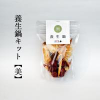 養生鍋キット【美】1回分