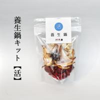 養生鍋キット【活】1回分