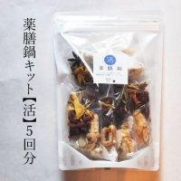 薬膳鍋キット【活】5回分