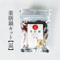 薬膳鍋キット【冷え解消】1回分
