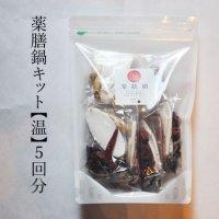 薬膳鍋キット【冷え解消】5回分