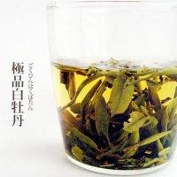 極品白牡丹(ごくひん はくぼたん)【白茶】/100g
