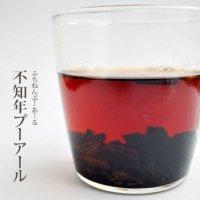 不知年プーアール(ふちねんプーアール)【黒茶】/10g