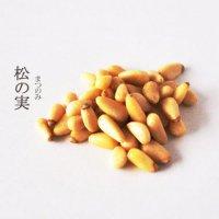 松の実(海松子)/50g