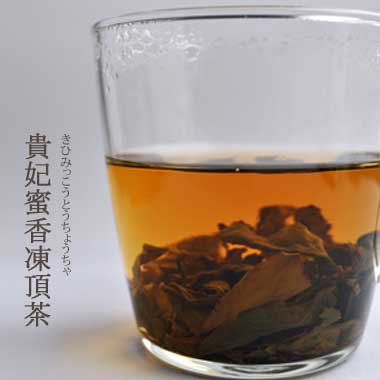 花粉症対策☆貴妃蜜香凍頂茶【青茶】/10g  お試し用ミニ袋入り【家庭・教室・業務用に】