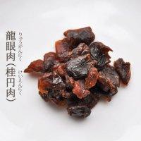 龍眼肉(桂円肉)/400g