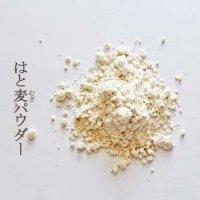ハトムギ粉末(ヨクイニン)/50g  <美肌ハトムギパンケーキのレシピ付き>