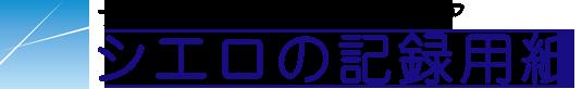 『シエロの記録用紙』ネット通販サイト