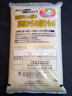 【新米】令和3年度産 ふさおとめ(5kg)白米