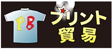プリント貿易 | オリジナルTシャツプリント作成・製作 | 無地Tシャツ・パーカ・ポロシャツ等の通販