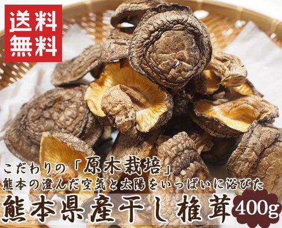 【送料無料】熊本産干し椎茸400g