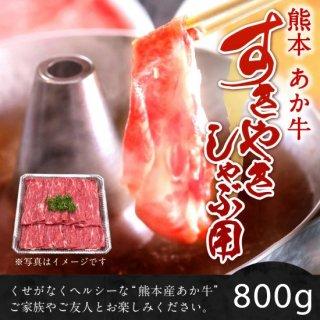 熊本赤牛すきやきしゃぶ用 1kg