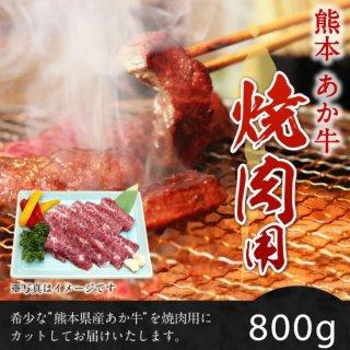 熊本赤牛焼き肉用カルビ1kg
