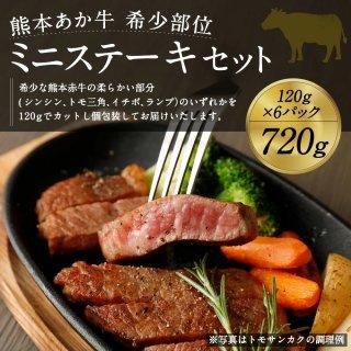 熊本 赤牛ミニステーキセット 720g (シンシン・トモ三角・イチボ・ランプ いずれかの部位使用)