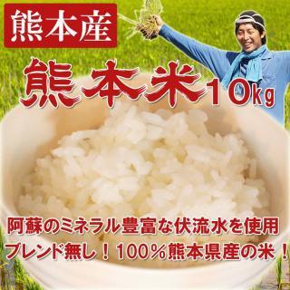 熊本米10キロ