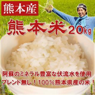 熊本米20キロ